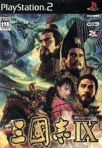 三國志Ⅸ(ゲーム)
