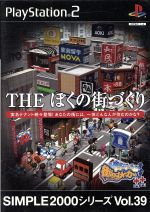 THE ぼくの街づくり ~街ingメーカー++~ SIMPLE 2000シリーズVOL.39(ゲーム)