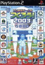 プロ野球チームをつくろう!2003(ゲーム)