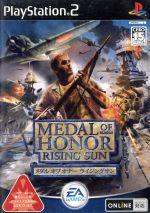 メダル オブ オナー ライジングサン(ゲーム)