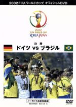 決勝戦 ドイツVSブラジル(通常)(DVD)