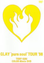 pure soul TOUR '98(通常)(DVD)