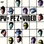 PE'ZのVideo集(通常)(DVD)