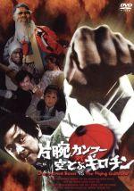 片腕カンフー対空とぶギロチン(通常)(DVD)