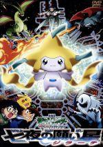 劇場版ポケットモンスター アドバンスジェネレーション 七夜の願い星ジラーチ(通常)(DVD)