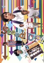 Stand UP!! Vol.2(通常)(DVD)