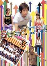 Stand UP!! Vol.3(通常)(DVD)