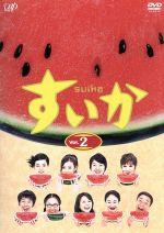 すいか(2)(通常)(DVD)