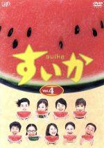 すいか(4)(通常)(DVD)