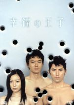 幸福の王子 DVD-BOX(通常)(DVD)