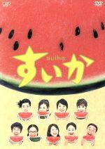 すいか DVD-BOX(三方背BOX付)(通常)(DVD)