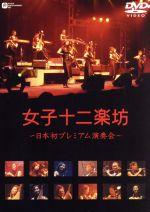 日本初プレミアム演奏会(通常)(DVD)