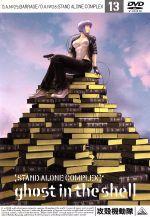 攻殻機動隊 STAND ALONE COMPLEX 13(ブックレット付)(通常)(DVD)