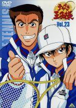 テニスの王子様 Vol.23(通常)(DVD)