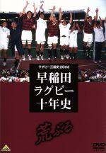 ラグビー三国史2003 早稲田ラグビー十年史~荒ぶる~(通常)(DVD)