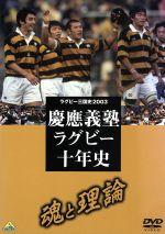 ラグビー三国史2003 慶応ラグビー十年史~魂と理論~(通常)(DVD)