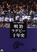 ラグビー三国史2003 明治ラグビー十年史~前へ~(通常)(DVD)