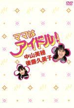 ママはアイドル!DVD-BOX(外箱付)(通常)(DVD)