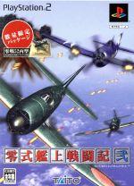 零式艦上戦闘記 弐(限定版)(ゲーム)