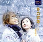 冬の恋歌(ソナタ) Classics(通常)(CDA)