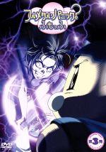 フルメタル・パニック?ふもっふ 第3発〈通常版〉(通常)(DVD)