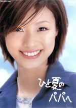 ひと夏のパパへ DVD-BOX(通常)(DVD)