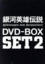 銀河英雄伝説 DVD-BOX SET2(2BOXセット(11枚組))(通常)(DVD)