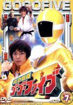 救急戦隊ゴーゴーファイブ Vol.7(通常)(DVD)