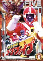 救急戦隊ゴーゴーファイブ Vol.8(通常)(DVD)