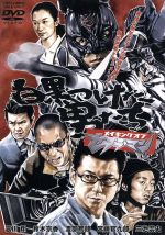 白黒つけたい男たち-メイキング オブ ゼブラーマン-(通常)(DVD)