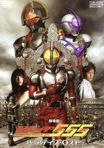 劇場版 仮面ライダー555 パラダイス・ロスト(通常)(DVD)