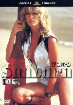 MGM名作ライブラリー サンバーン(通常)(DVD)
