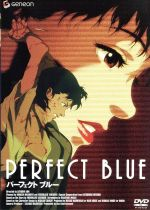 PERFECT BLUE(通常)(DVD)