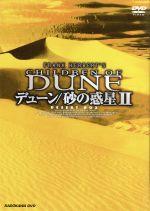 デューン/砂の惑星Ⅱ DESERT BOX(通常)(DVD)