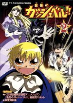金色のガッシュベル!! 2(通常)(DVD)