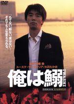 俺は鰯 -IWASHI-(通常)(DVD)