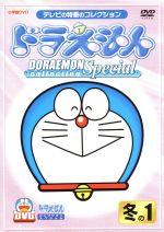 ドラえもんコレクションスペシャル 冬の1(通常)(DVD)