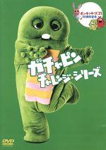 ガチャピン チャレンジシリーズ(通常)(DVD)