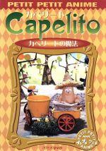 NHKプチプチ・アニメ カペリート カペリートの魔法(通常)(DVD)