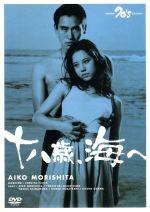 十八歳、海へ(通常)(DVD)