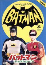 バットマン オリジナル・ムービー(通常)(DVD)