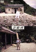 Dr.コトー診療所 スペシャルエディション 1(通常)(DVD)