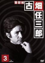 警部補 古畑任三郎 1st season 3(通常)(DVD)