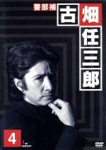 警部補 古畑任三郎 1st season 4(通常)(DVD)