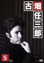 警部補 古畑任三郎 1st season 5(通常)(DVD)