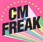 CMフリーク(通常)(CDA)