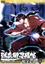 獣兵衛忍風帖 龍宝玉篇 3(通常)(DVD)
