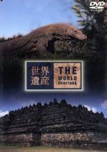 世界遺産 インドネシア編(通常)(DVD)