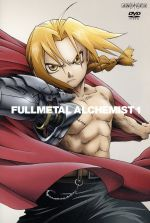 鋼の錬金術師 vol.1(通常)(DVD)