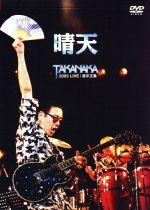 晴天(通常)(DVD)